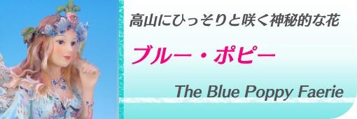 ブルー・ポピー