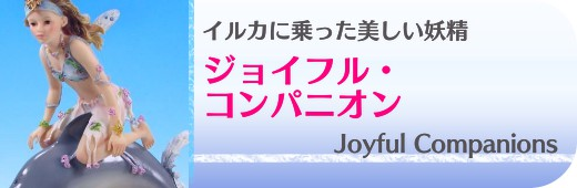 ジョイフル・コンパニオン