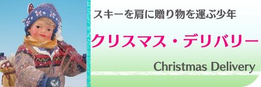 クリスマス・デリバリー